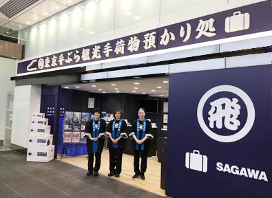 TOKYO SERVICE CENTER|Sightseeing Without Baggage|Sagawa Express Co